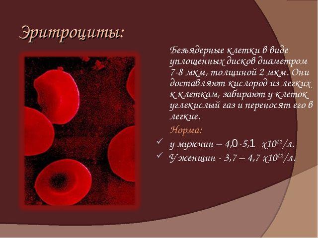 Эритроциты: Безъядерные клетки в виде уплощенных дисков диаметром 7-8 мкм, т...