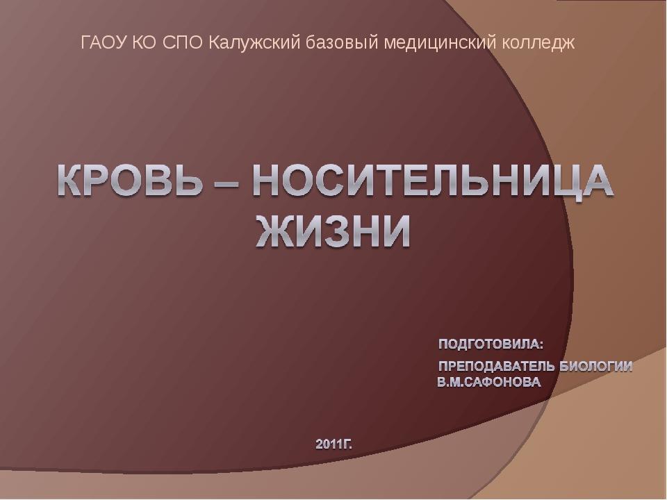 ГАОУ КО СПО Калужский базовый медицинский колледж