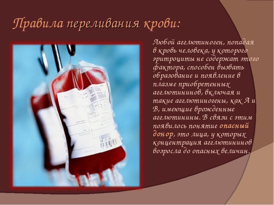 Правила переливания крови: Любой агглютиноген, попадая в кровь человека, у к...