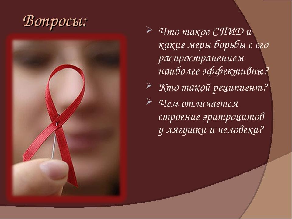 Вопросы: Что такое СПИД и какие меры борьбы с его распространением наиболее э...