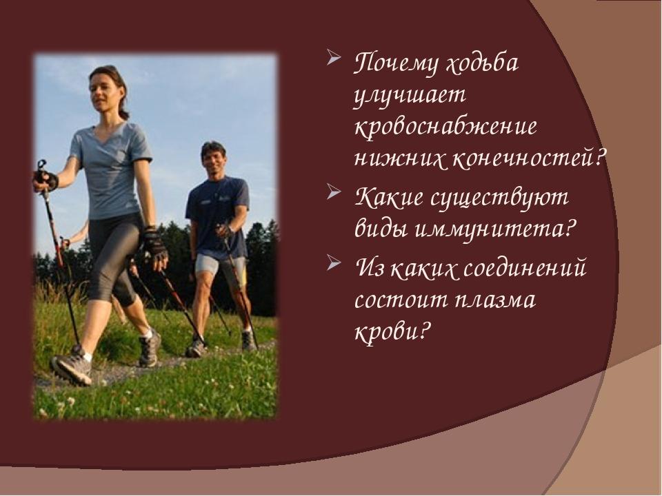 Почему ходьба улучшает кровоснабжение нижних конечностей? Какие существуют ви...