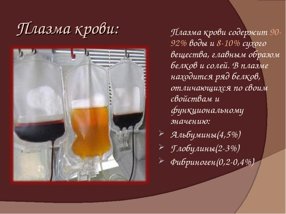 Плазма крови: Плазма крови содержит 90-92% воды и 8-10% сухого вещества, гла...