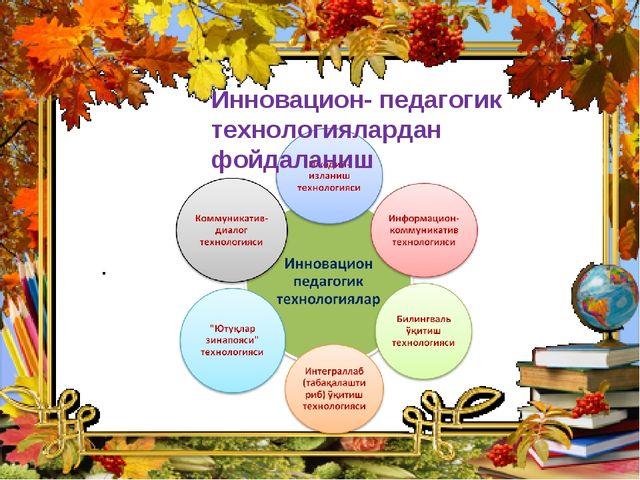 Инновацион- педагогик технологиялардан фойдаланиш