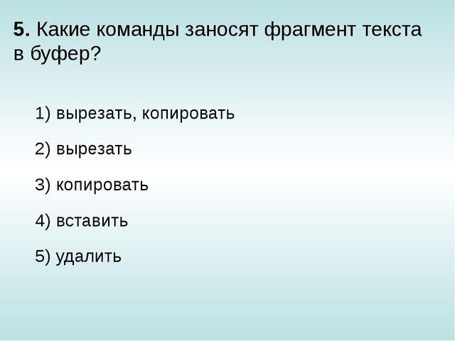 5. Какие команды заносят фрагмент текста в буфер? 1) вырезать, копировать 2)...