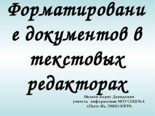 Форматирование документов в текстовых редакторах Иванов Борис Давидович учите