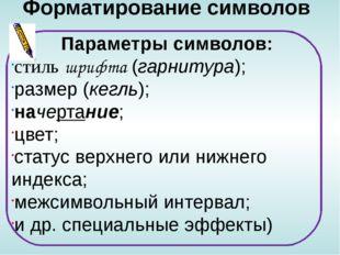 Форматирование символов Параметры символов: стиль шрифта (гарнитура); размер