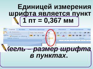 Единицей измерения шрифта является пункт 1 пт = 0,367 мм Кегль – размер шри