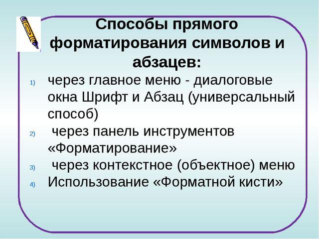 Способы прямого форматирования символов и абзацев: через главное меню - ди...
