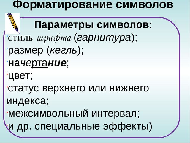 Форматирование символов Параметры символов: стиль шрифта (гарнитура); размер...