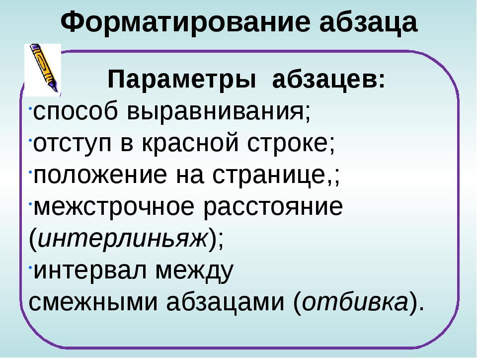 Форматирование абзаца Параметры абзацев: способ выравнивания; отступ в красно...