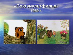 «Союзмультфильм» 1969 г.