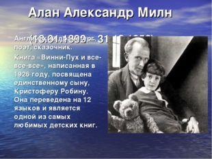 Алан Александр Милн (18.01.1882 – 31.12.1956) Английский драматург, поэт, ск