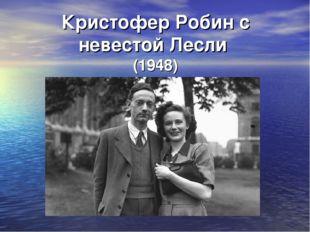 Кристофер Робин с невестой Лесли (1948)