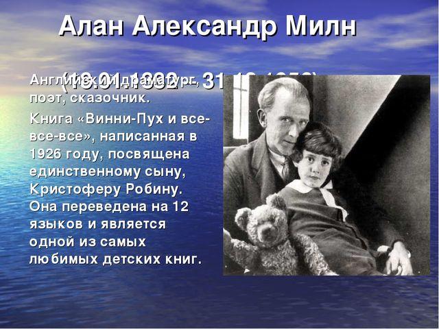 Алан Александр Милн (18.01.1882 – 31.12.1956) Английский драматург, поэт, ск...