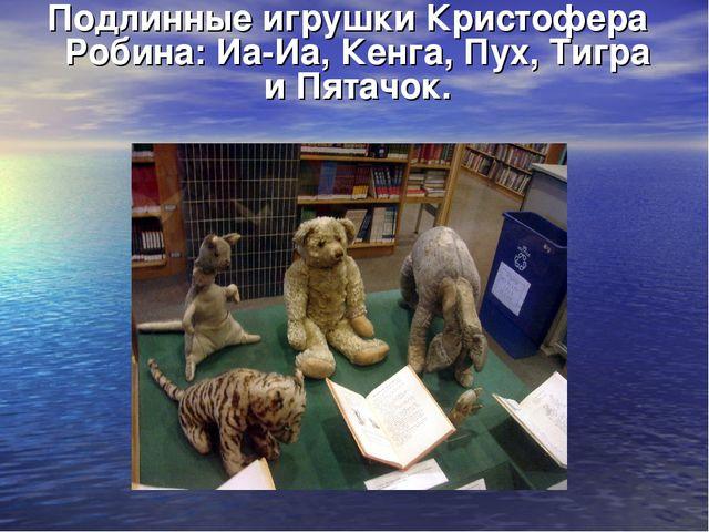 Подлинные игрушки Кристофера Робина: Иа-Иа, Кенга, Пух, Тигра и Пятачок.