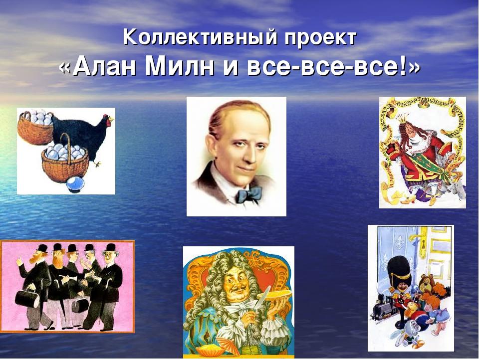 Коллективный проект «Алан Милн и все-все-все!»