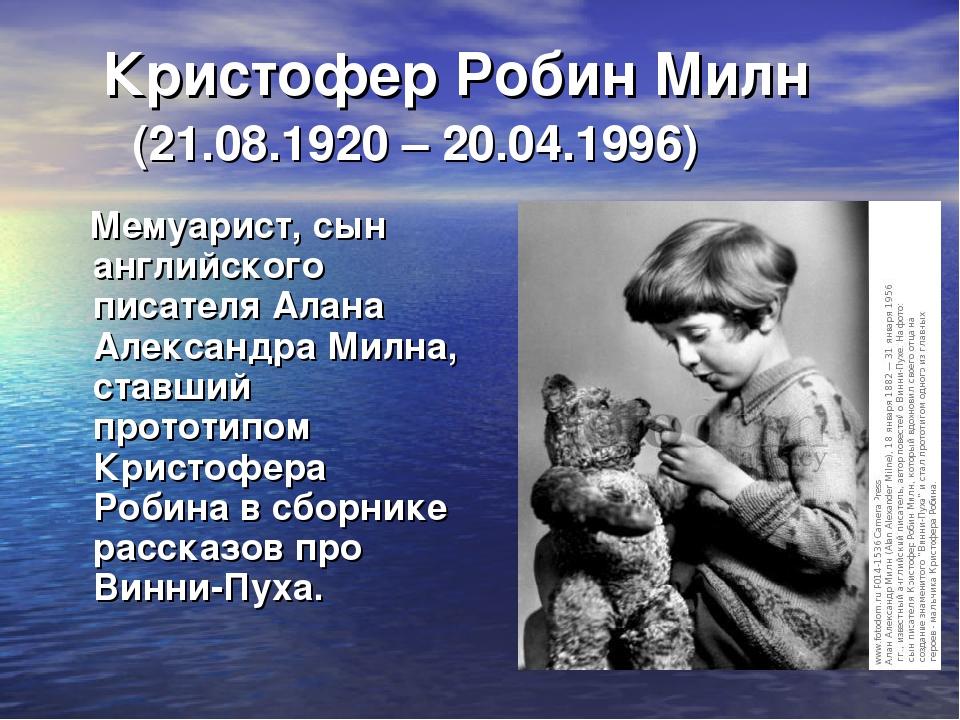 Кристофер Робин Милн (21.08.1920 – 20.04.1996) Мемуарист, сын английского пи...