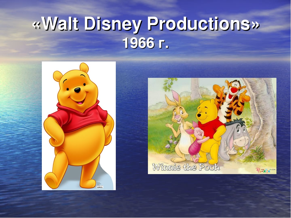 «Walt Disney Productions» 1966 г.