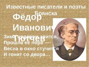 Фёдор Иванович Тютчев Известные писатели и поэты Брянска Зима недаром злится,
