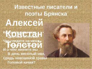 Известные писатели и поэты Брянска Алексей Константинович Толстой Колокольчик