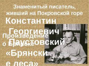 Знаменитый писатель, живший на Покровской горе Константин Георгиевич Паустовс