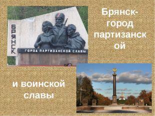 Брянск-город партизанской и воинской славы