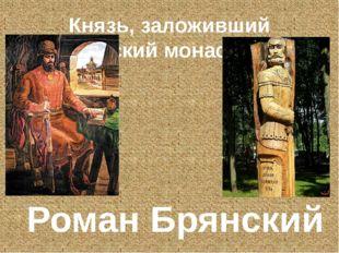 Князь, заложивший Свенский монастырь Роман Брянский