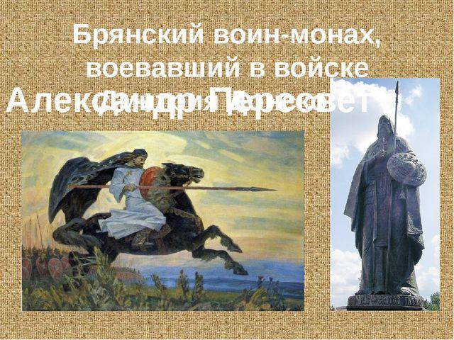 Брянский воин-монах, воевавший в войске Дмитрия Донского Александр Пересвет