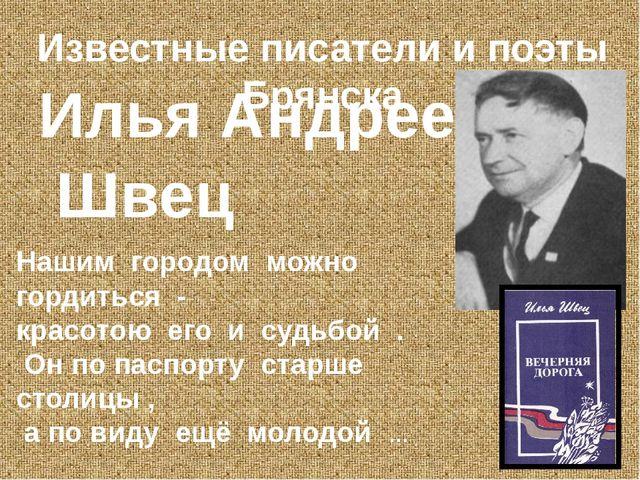 Известные писатели и поэты Брянска Илья Андреевич Швец Нашим городом можно го...