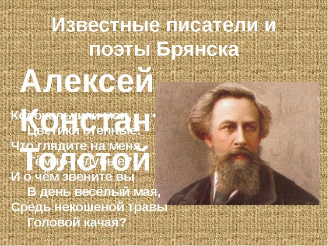 Известные писатели и поэты Брянска Алексей Константинович Толстой Колокольчик...