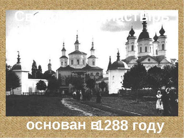 Свенский монастырь основан в 1288 году