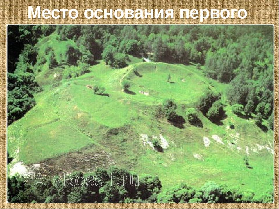 Место основания первого городища