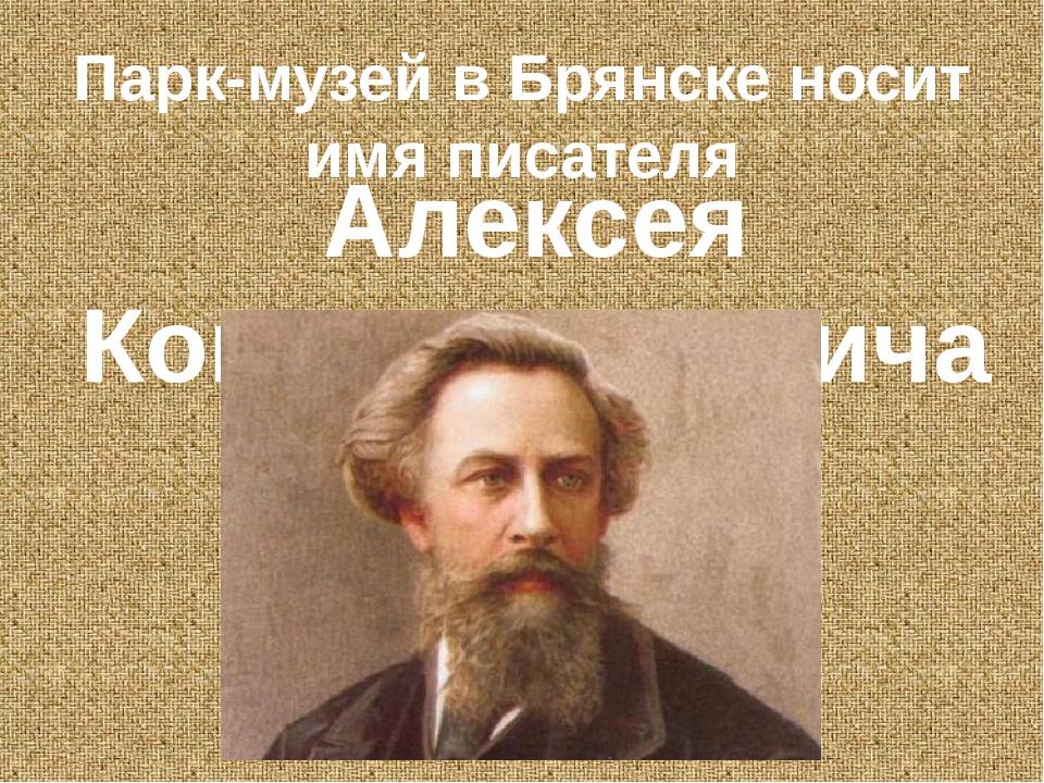 Парк-музей в Брянске носит имя писателя Алексея Константиновича Толстого