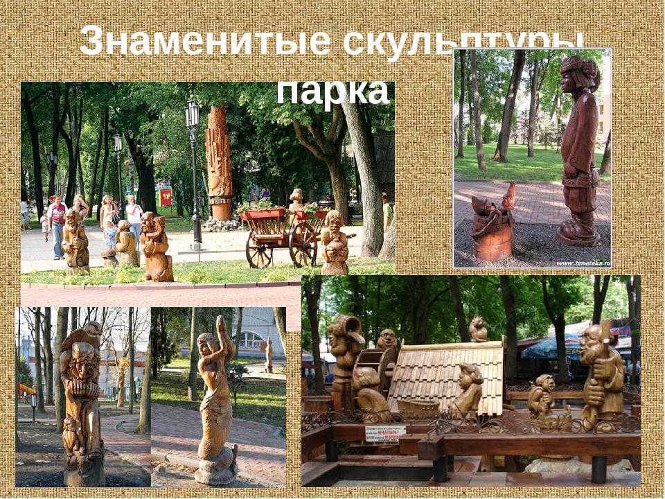 Знаменитые скульптуры парка