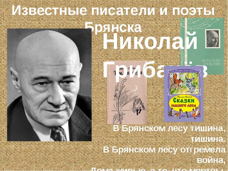Известные писатели и поэты Брянска В Брянском лесу тишина, тишина. В Брянском...