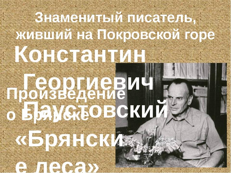 Знаменитый писатель, живший на Покровской горе Константин Георгиевич Паустовс...