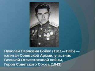 Николай Павлович Бойко(1911—1995)—капитанСоветской Армии, участникВелик
