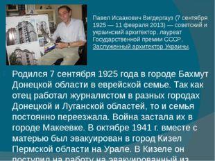 Родился7 сентября1925годав городеБахмутДонецкой областивеврейскойсе