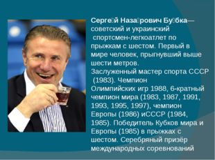 Серге́й Наза́рович Бу́бка—советскийиукраинскийспортсмен-легкоатлет попр