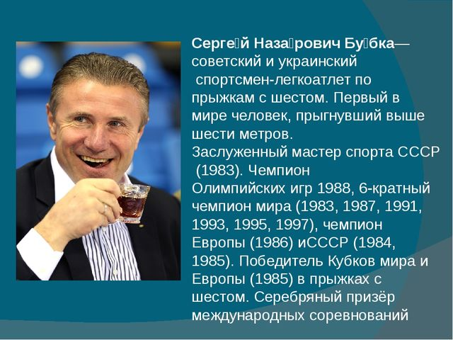 Серге́й Наза́рович Бу́бка—советскийиукраинскийспортсмен-легкоатлет попр...