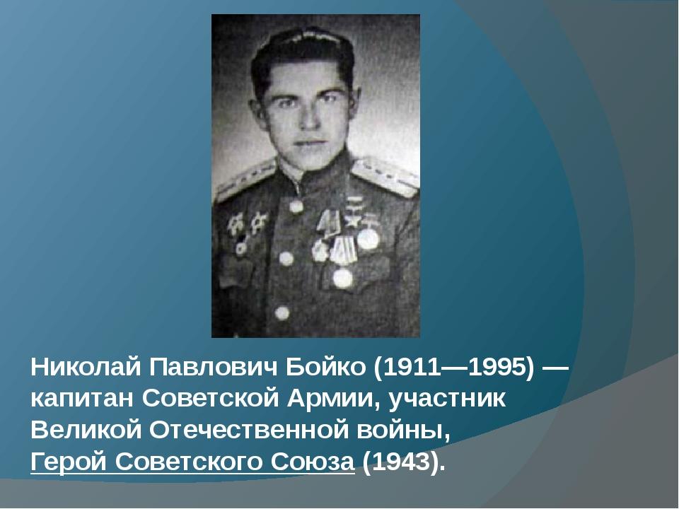 Николай Павлович Бойко(1911—1995)—капитанСоветской Армии, участникВелик...