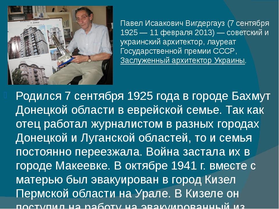 Родился7 сентября1925годав городеБахмутДонецкой областивеврейскойсе...