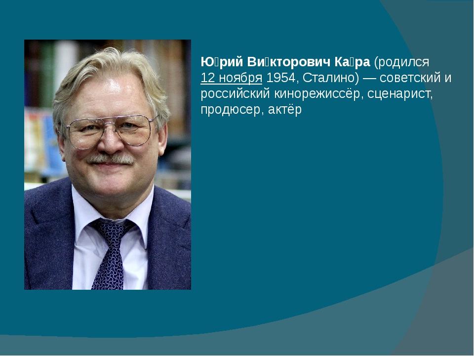 Ю́рий Ви́кторович Ка́ра(родился12 ноября1954,Сталино)— советский и росс...