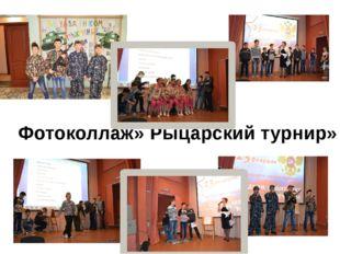 Фотоколлаж» Рыцарский турнир»