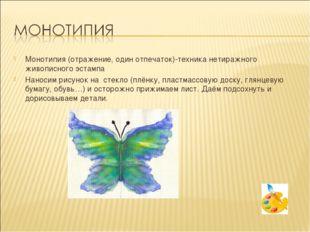 Монотипия (отражение, один отпечаток)-техника нетиражного живописного эстампа