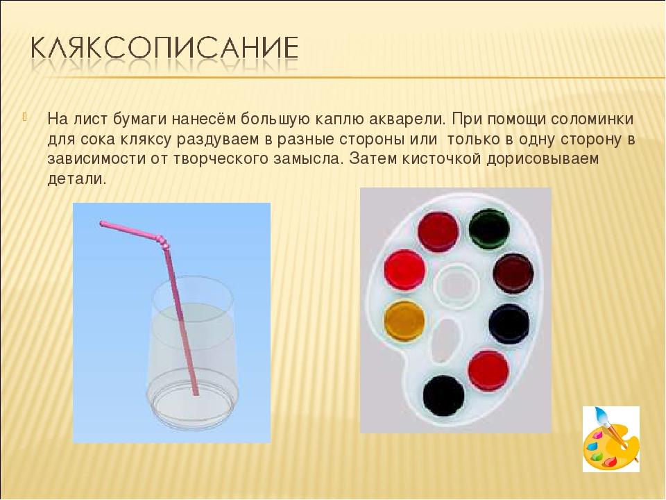 На лист бумаги нанесём большую каплю акварели. При помощи соломинки для сока...