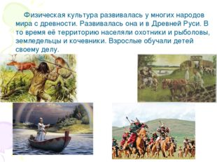 Физическая культура развивалась у многих народов мира с древности. Развивала