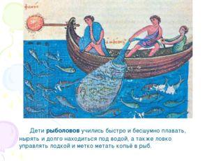 Дети рыболовов учились быстро и бесшумно плавать, нырять и долго находиться