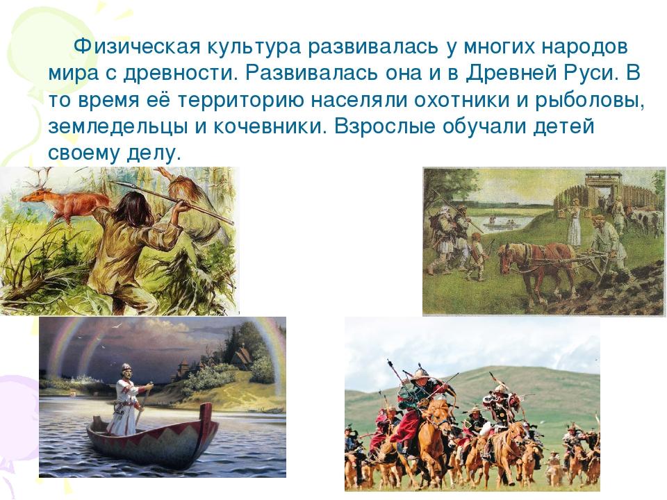 Физическая культура развивалась у многих народов мира с древности. Развивала...