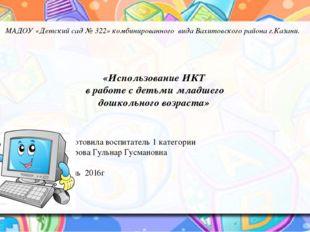 МАДОУ «Детский сад № 322» комбинированного вида Вахитовского района г.Казани